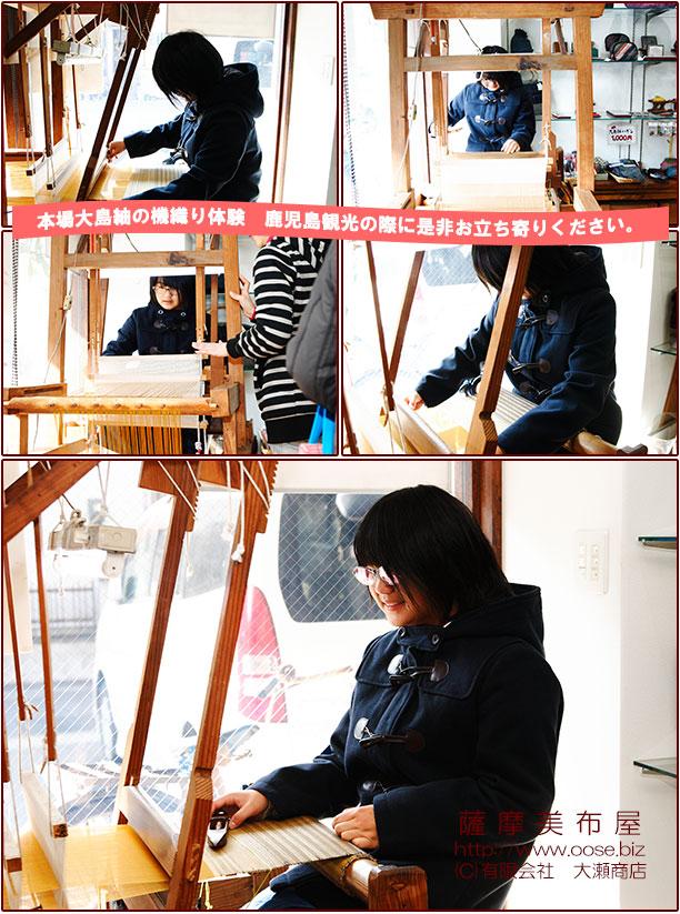 本場大島紬の機織り体験 鹿児島観光画像